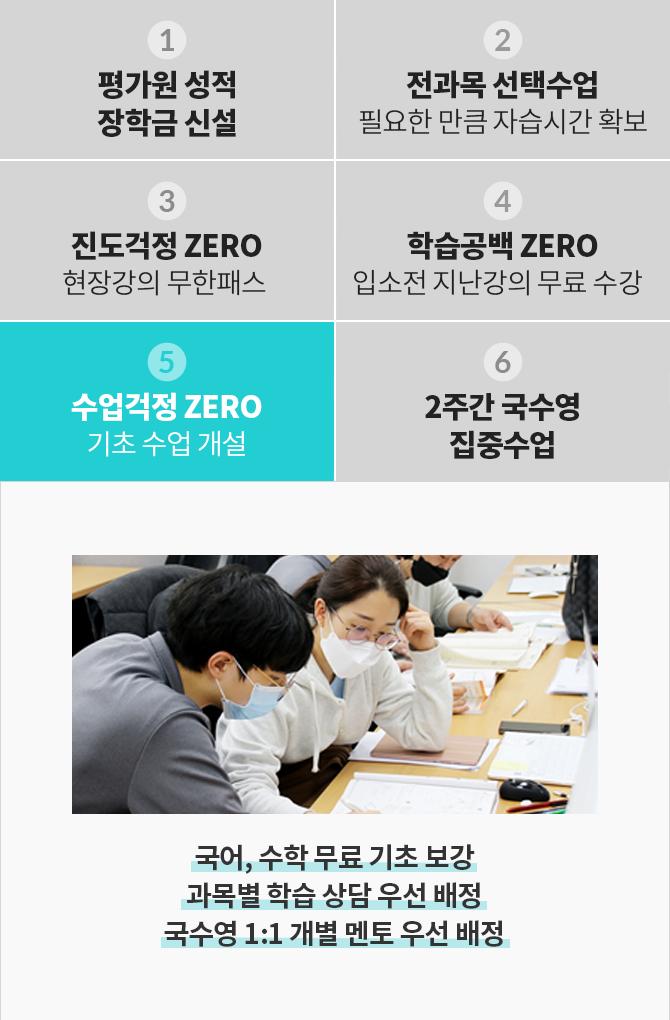 수업걱정 Zero