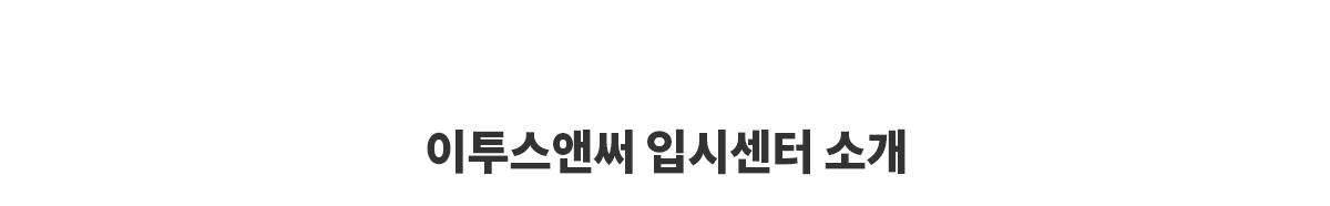 이투스앤써 입시센터소개