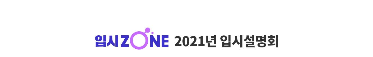 2021년 입시 설명회