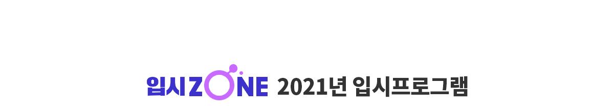 2021년 입시 프로그램