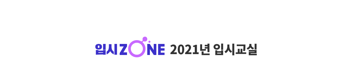 2021년 입시교실