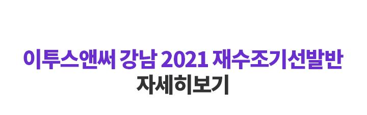 이투스앤써 강남 2021 재수조기선발반 자세히보기