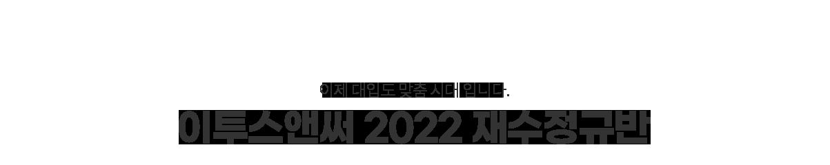 이투스앤써 2022 재수정규반
