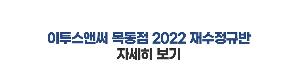 이투스앤써 목동점 2022 재수정규반 자세히 보기