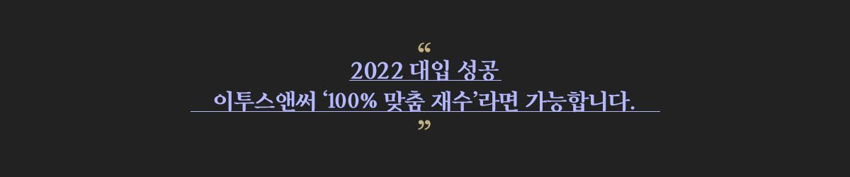 2022 대입 성공 이투스앤써학원 '100% 맞춤 재수'라면 가능합니다.
