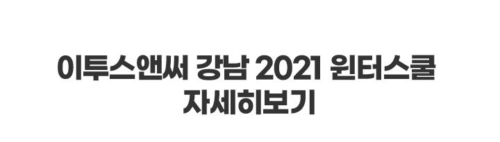 이투스앤써 강남 2021 윈터스쿨 자세히 보기