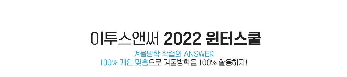 2022윈터스쿨