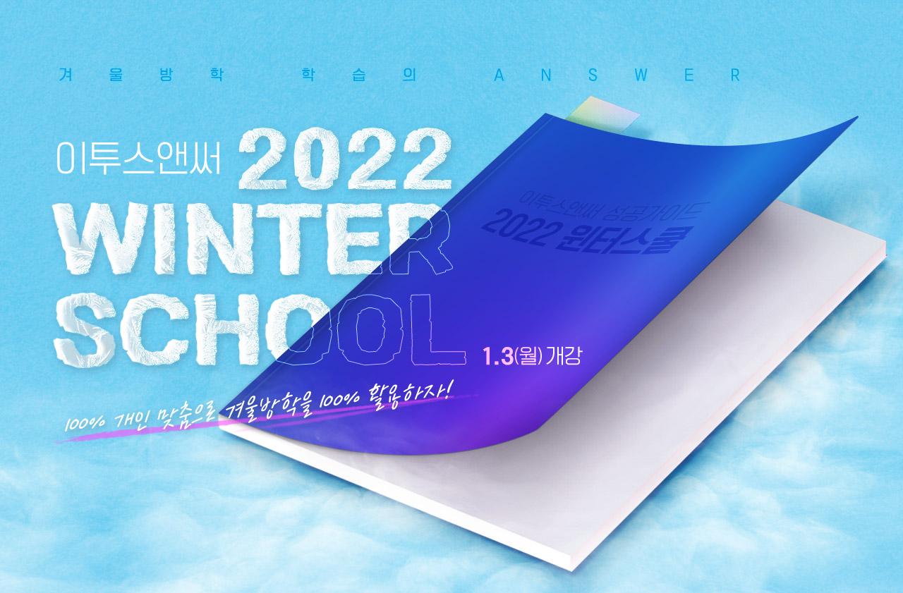이투스앤써 2022 윈터스쿨