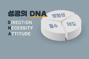 부천청솔 '성공의 DNA'를<br> 학생들에게 심어드립니다.