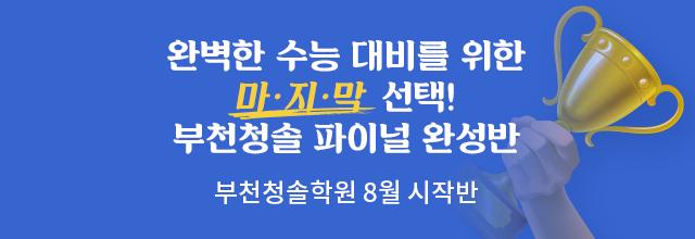 부천청솔 파이널완성반