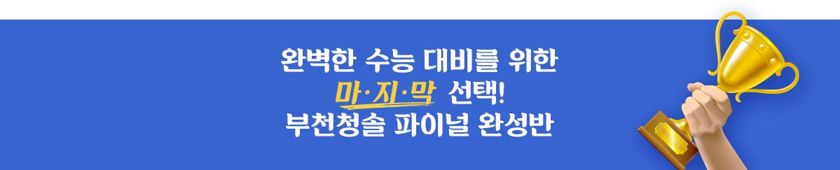 부천청솔학원 파이널완성반