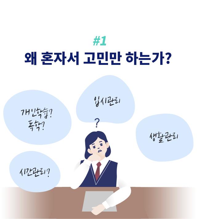 1. 왜 혼자서 고민만 하는가?