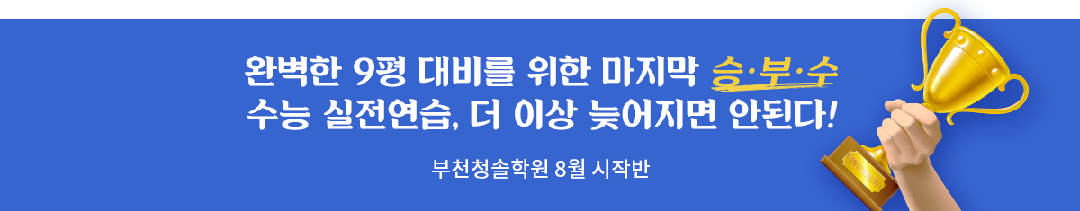 부천청솔학원 7월 시작반