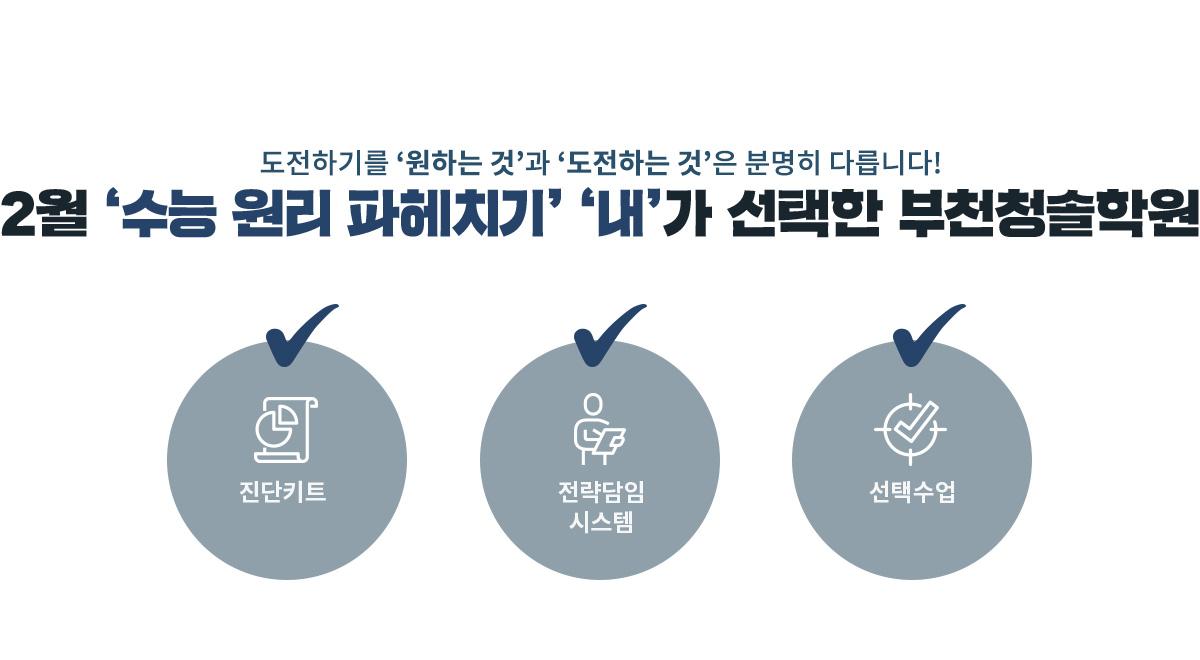 2월 '수능 원리 파헤치기' '내'가 선택한 부천청솔학원