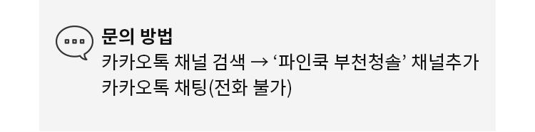 카카오톡 채널 검색 → '파인쿡 부천청솔' 채널 추가 / 카카오톡 채팅(전화 불가)