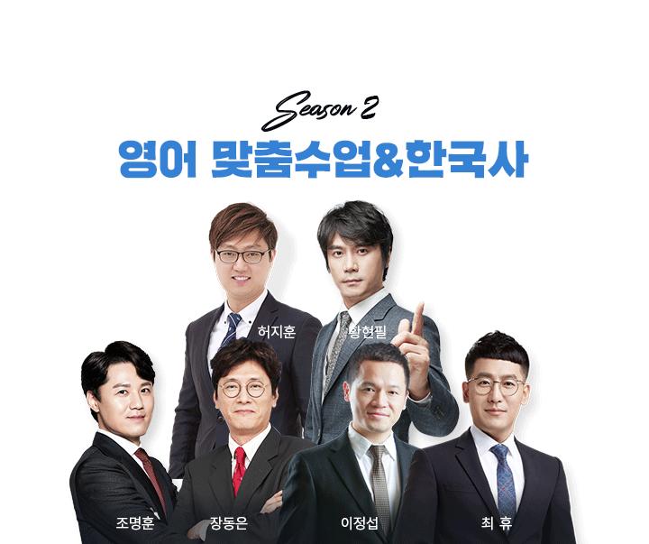 영어,한국사