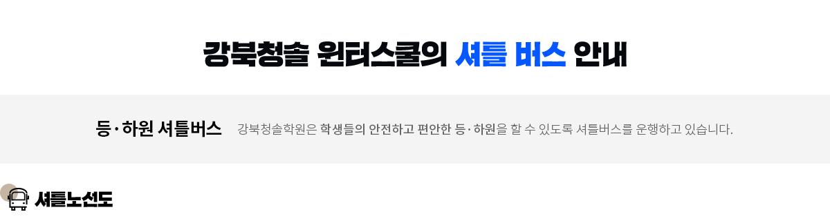 강북청솔 윈터스쿨의 셔틀 버스 안내