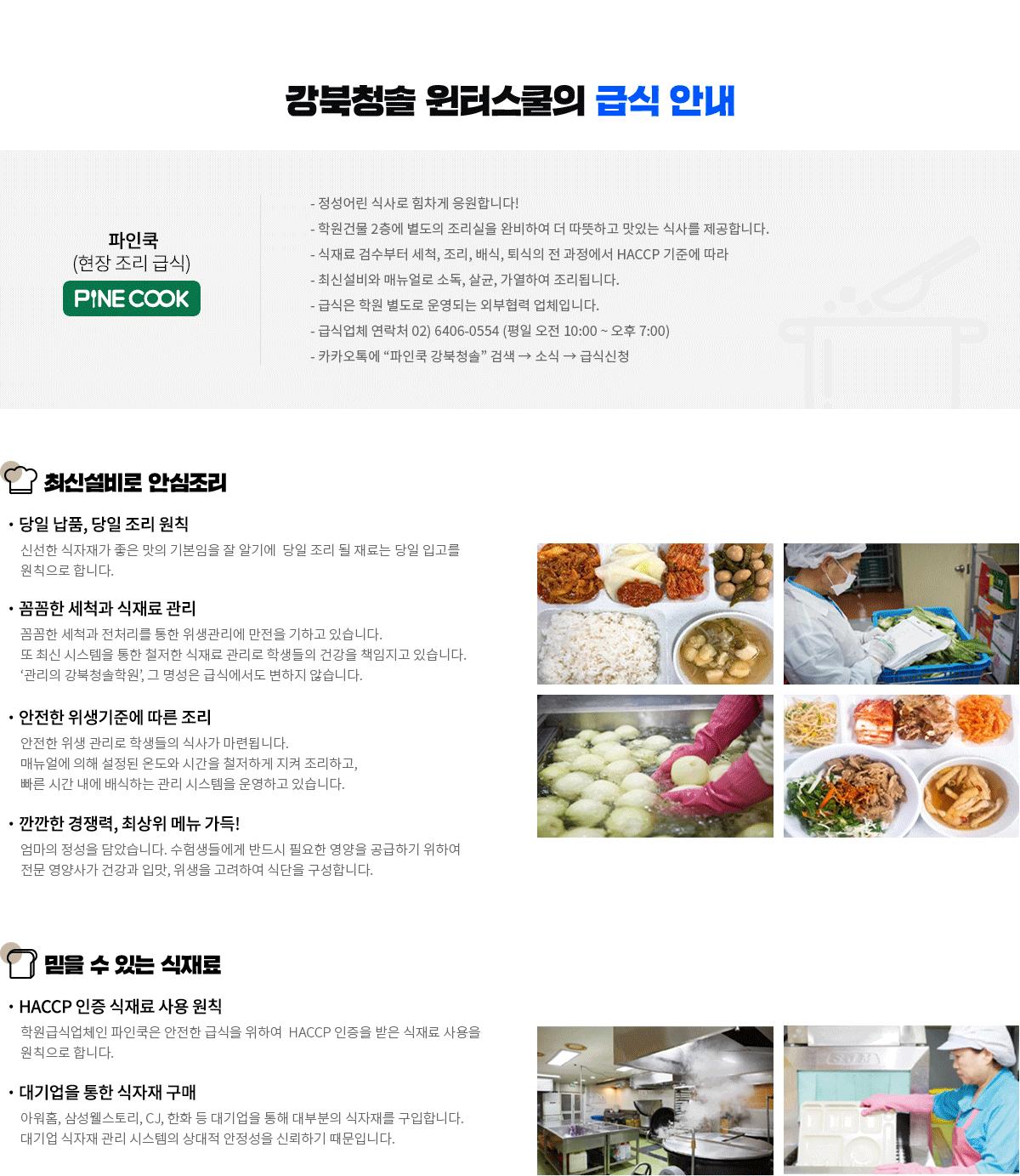 강북청솔 윈터스쿨의 급식안내