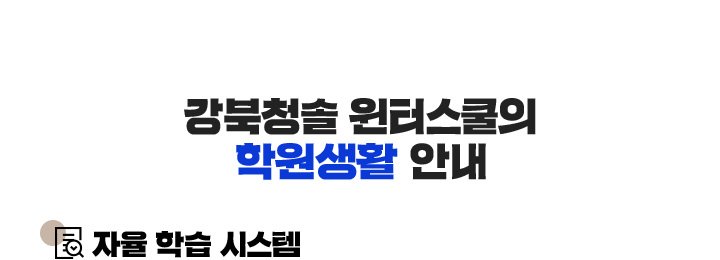 강북청솔 윈터스쿨의 학원생활 안내