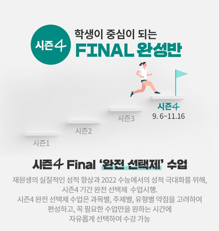 시즌4 Final 완성반 시즌4
