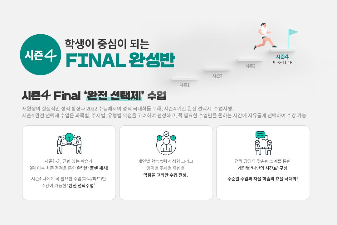 시즌4 Final 완성반 시즌4 Final 완전 선택제 수업