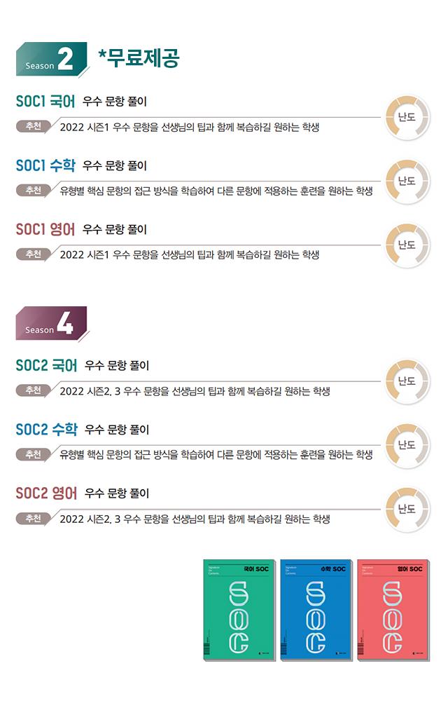 시즌2 SOC1 교재 무료 제공