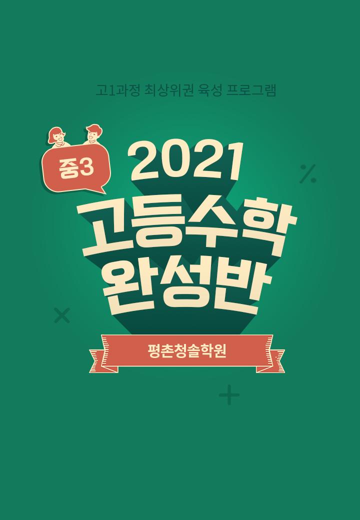 2022 고등수학완성반