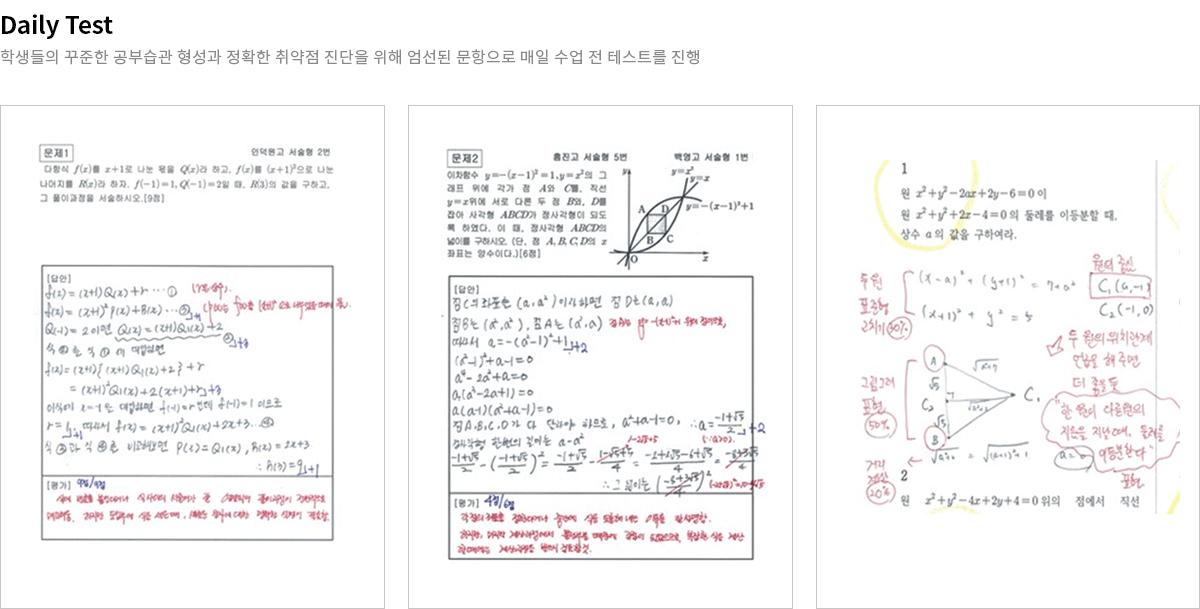 수학집중반 프로그램 특징 및 장점