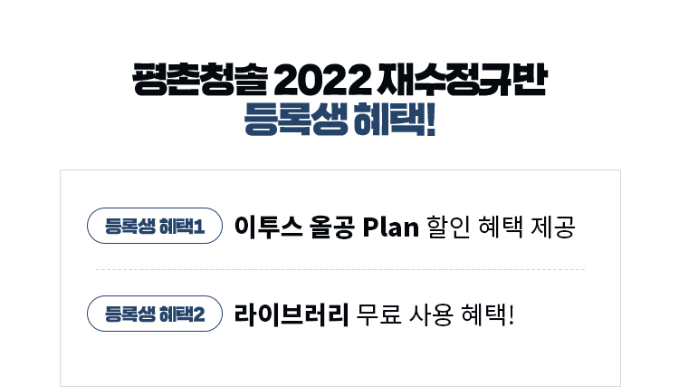 평촌청솔 2022 재수정규반 등록생 혜택!