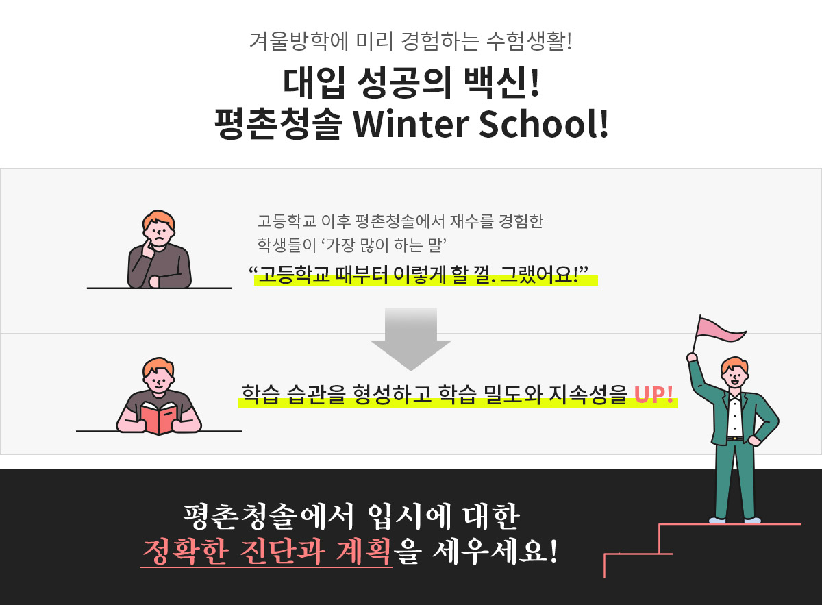평촌청솔 WinterSchool!