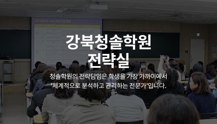 강북청솔학원 전략실