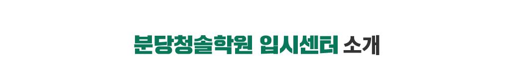 분당청솔학원 입시센터 소개