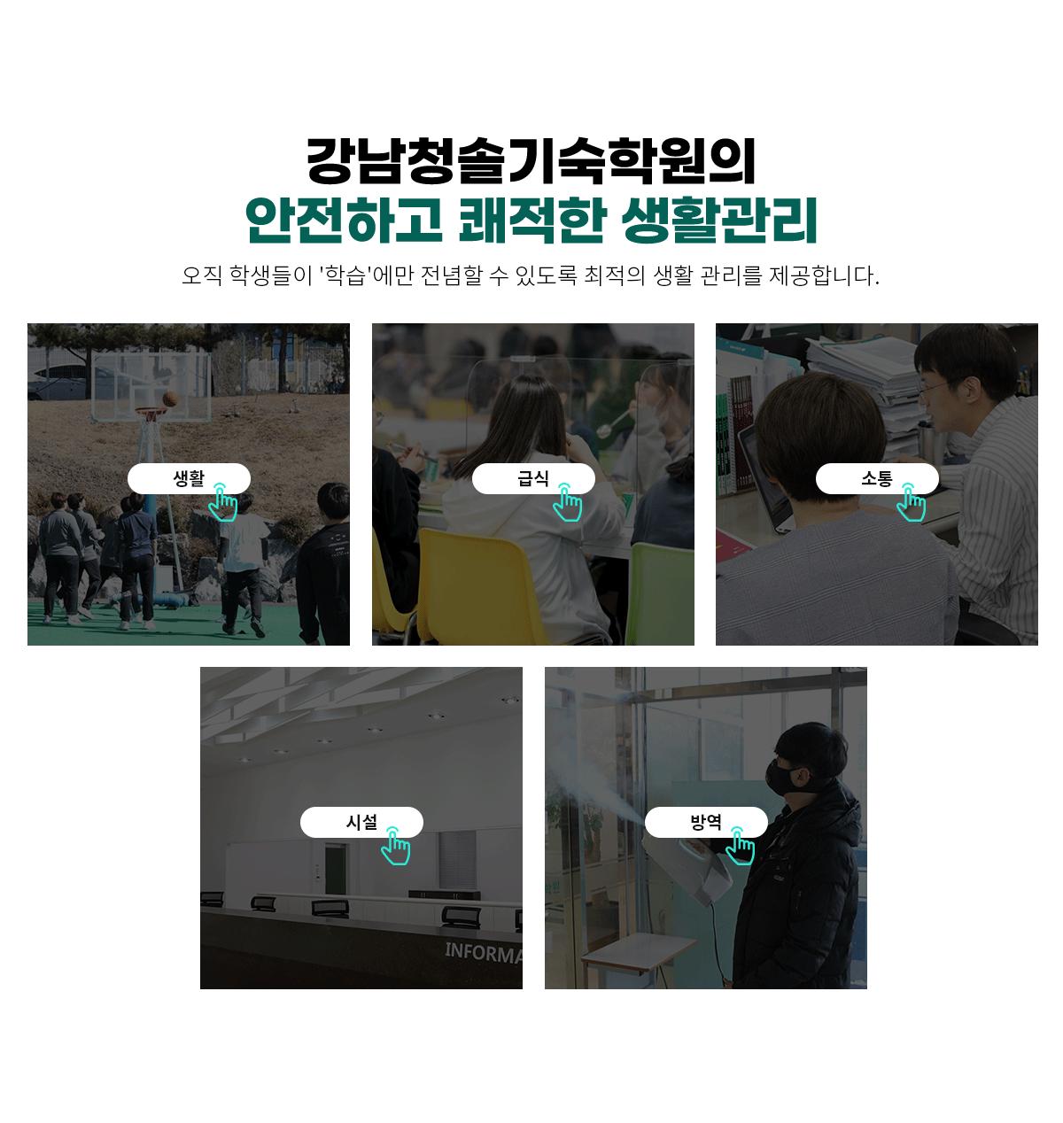 강남청솔기숙학원의 안전하고 쾌적한 생활관리
