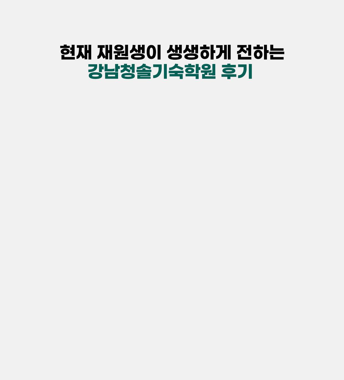 강남청솔기숙 재원생이 생생하게 전하는 대입 성공 후기