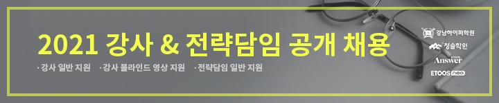 2021 강사&전략담임 공개채용