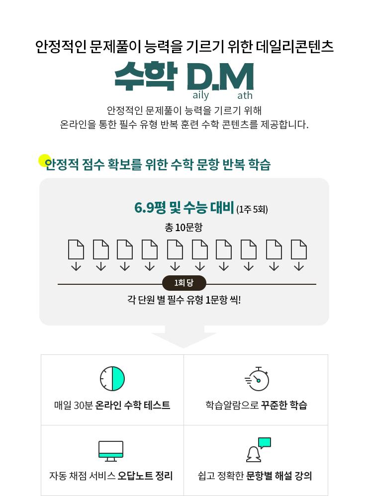 수학2등급 DM