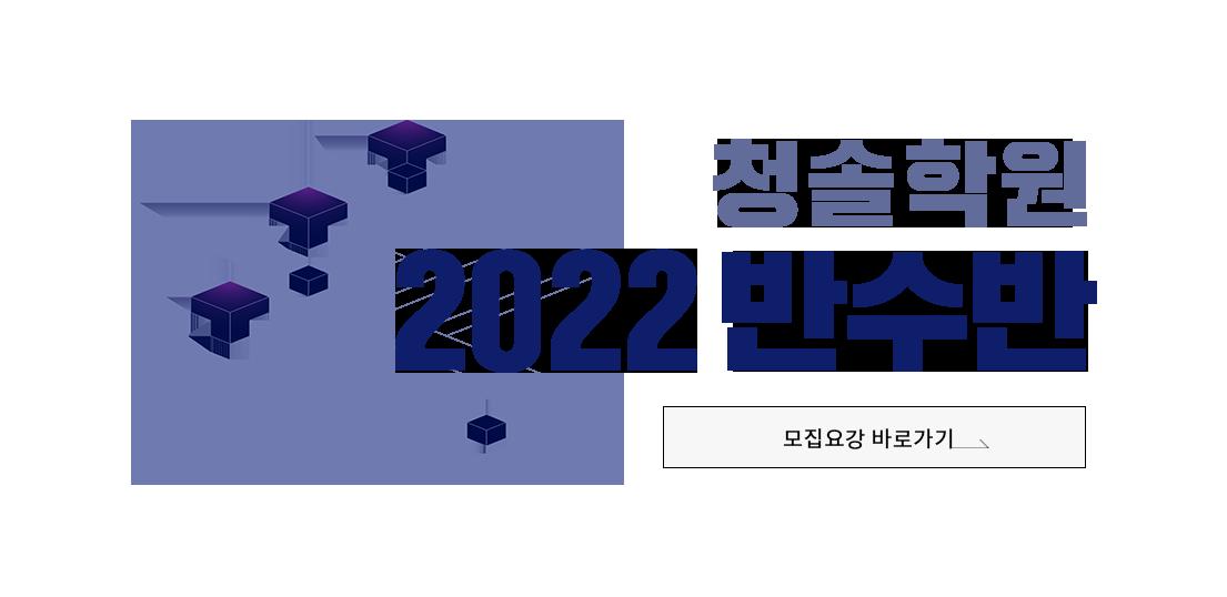 2021 윈터스쿨
