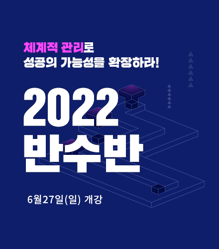 2022 반수반