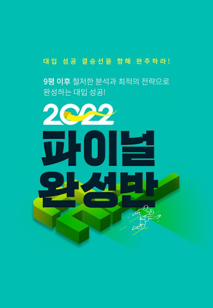 2022 파이널완성반