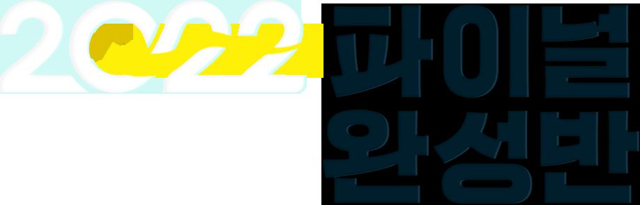2022 파이널 완성반