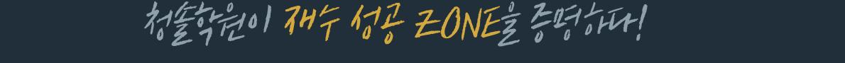 청솔학원이 재수 성공 ZONE을 증명하다!