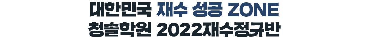 대한민국 재수 성공 ZONE 청솔학원 2022재수정규반