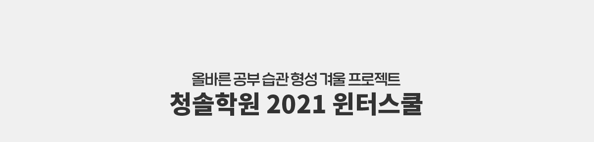 청솔학원 2021윈터스쿨
