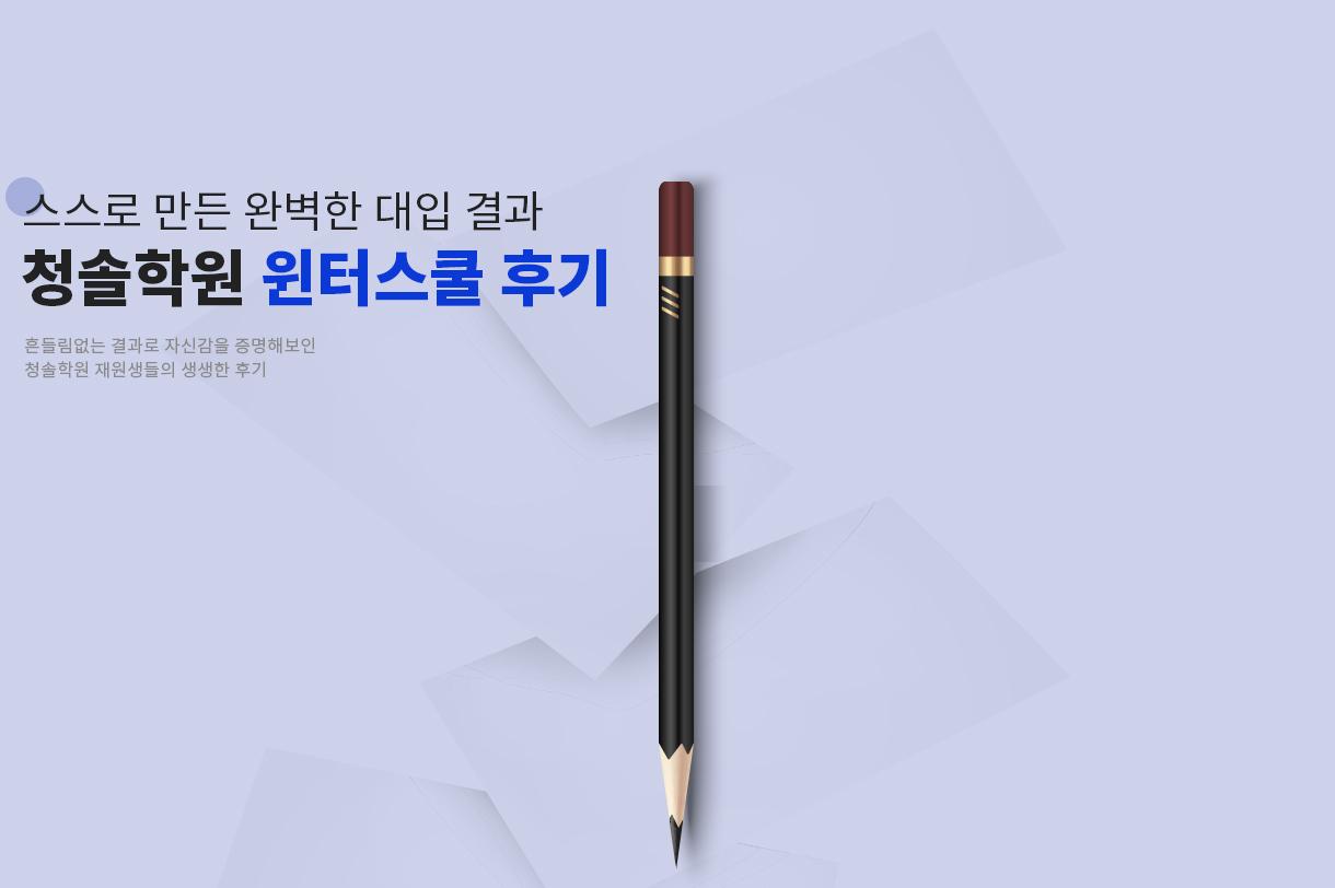 청솔학원 윈터스쿨 후기