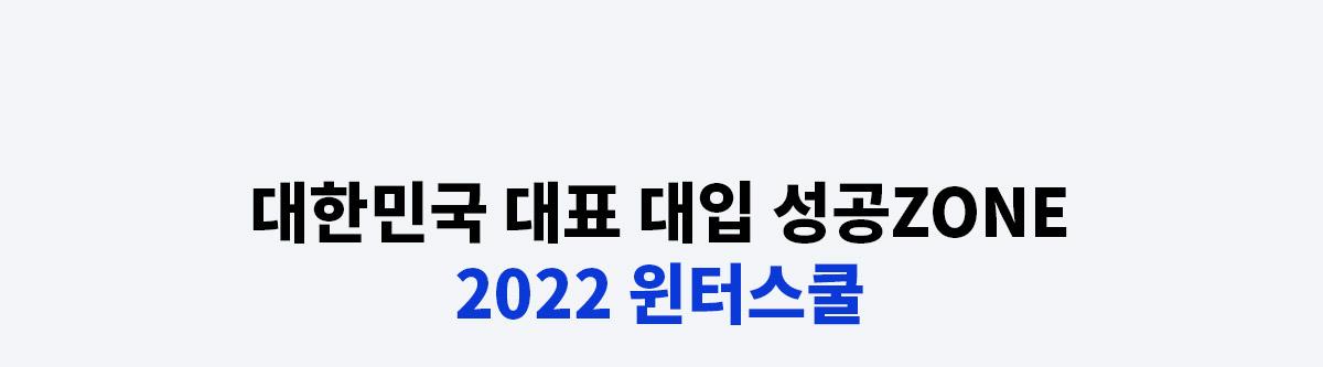 대한민국 대표 재수 성공ZONE 2022 반수반