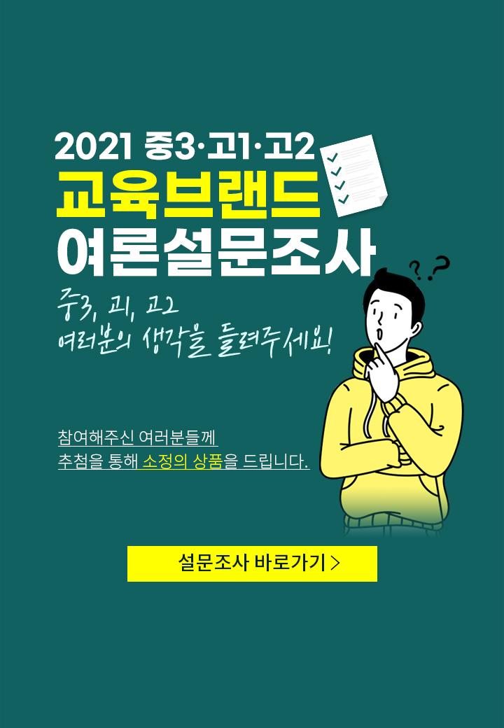 2021 교육브랜드 여론설문조사
