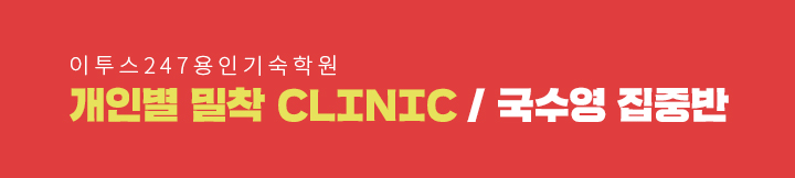 개인별 밀착 clinic