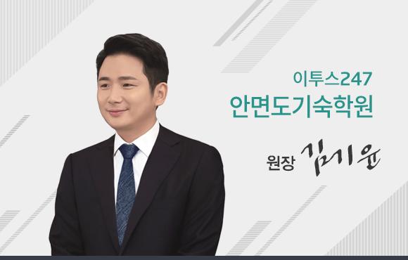ETOOS 24/7 안면도기숙학원 원장 이정근