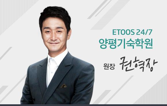 ETOOS 24/7 양평기숙학원 원장 권혁장