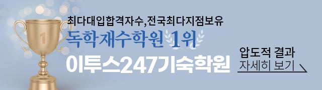 독학재수학원위 이투스247기숙학원 압도적 결과 자세히보기